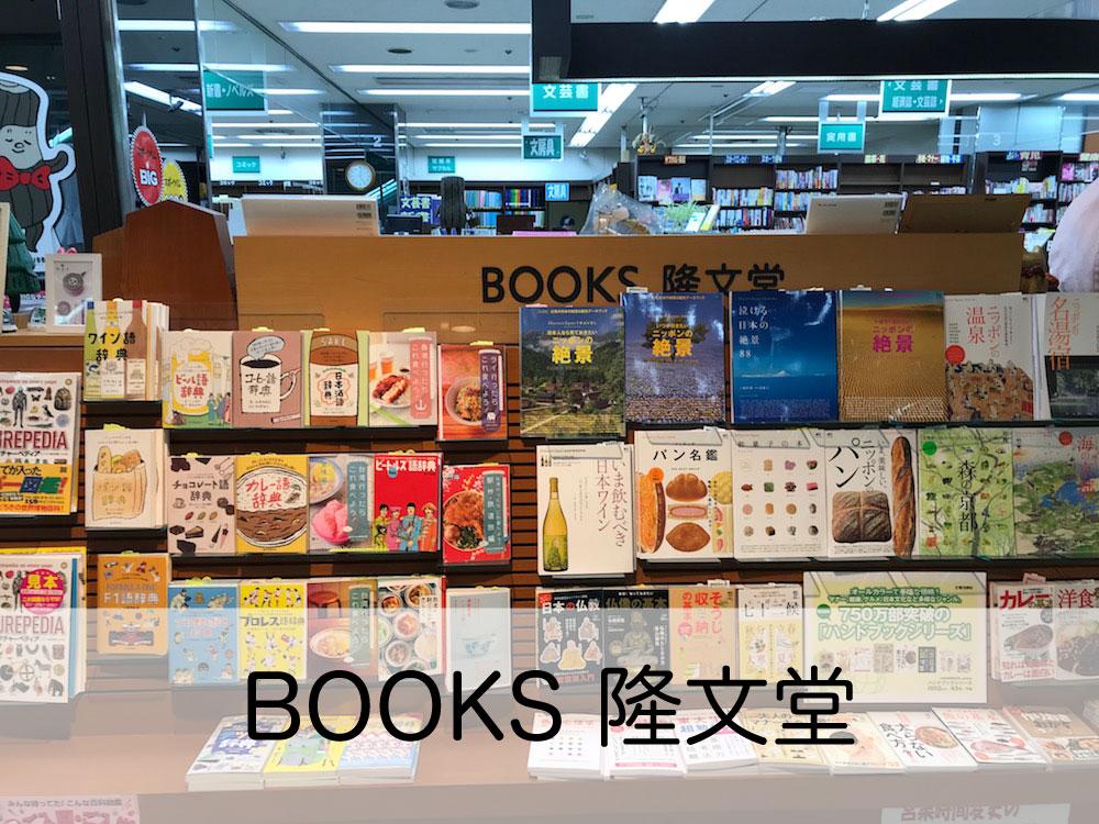 BOOKS 隆文堂