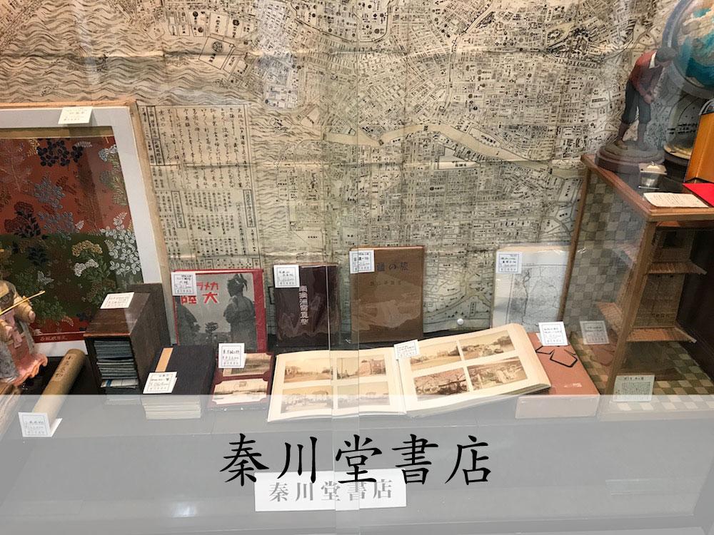 秦川堂書店
