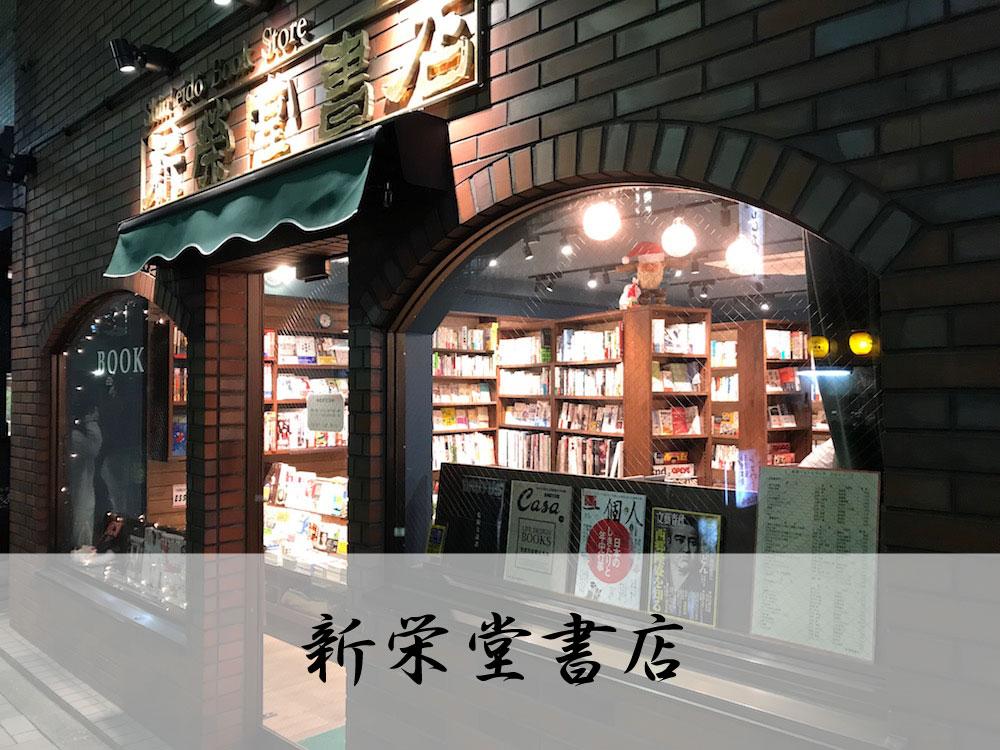新栄堂書店