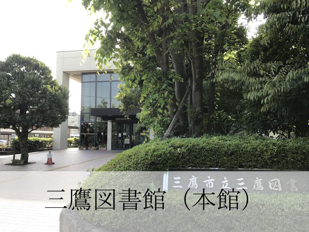 三鷹図書館