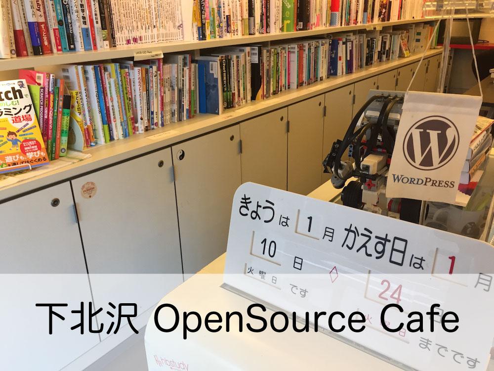 下北沢オープンソースCafe
