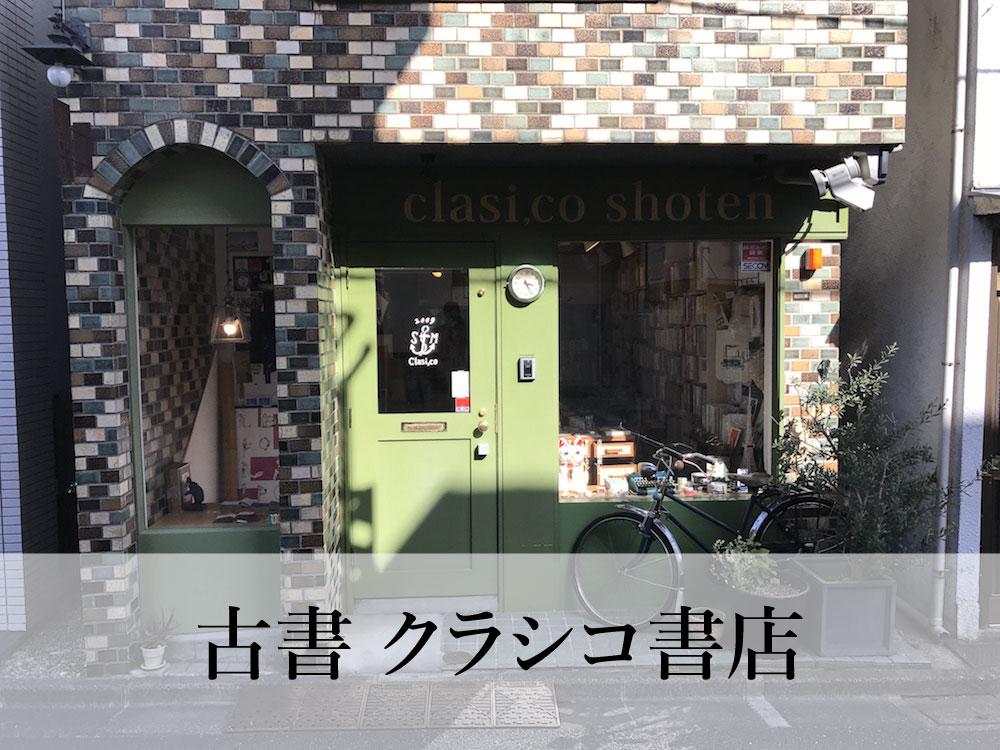 クラシコ書店