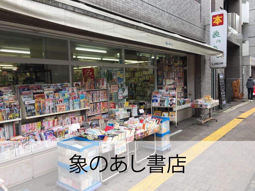 象のあし書店