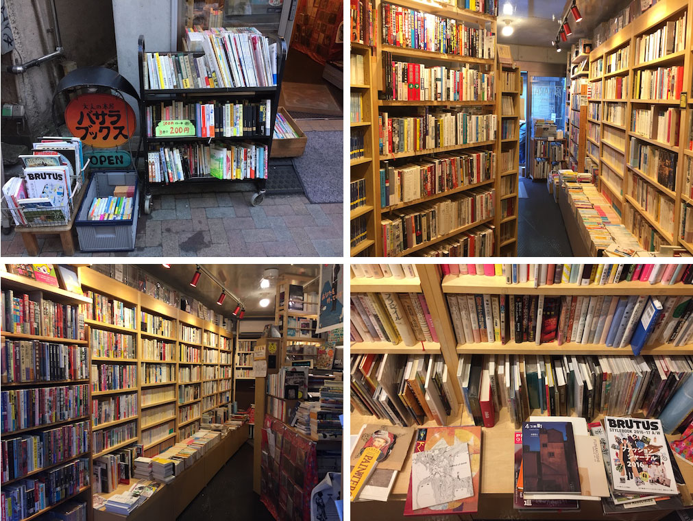 basara-books