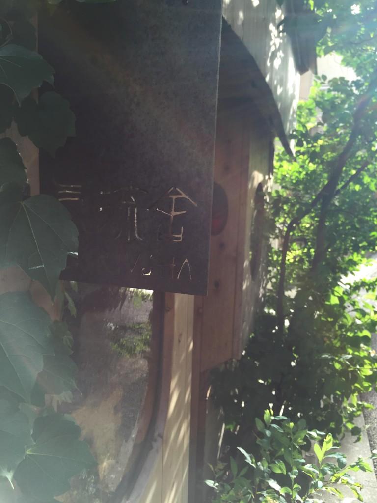 2016/08/09 【今日の本屋】 下北沢にある四坪くらいの 小さな本屋『気流舎』。 コーヒーも飲めます。