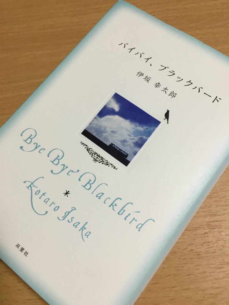 2016/08/20 【今日の一冊】 『バイバイ、ブラックバード』。 再読。 映像化したら面白そう。