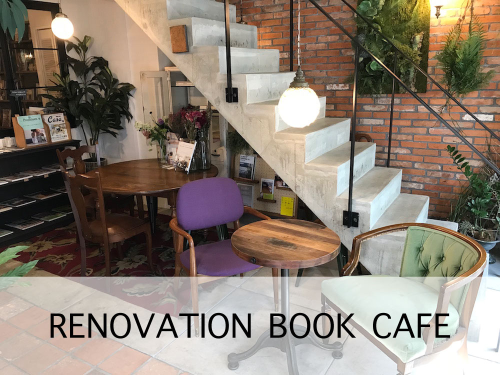 RENOVATIONBOOKCAFE