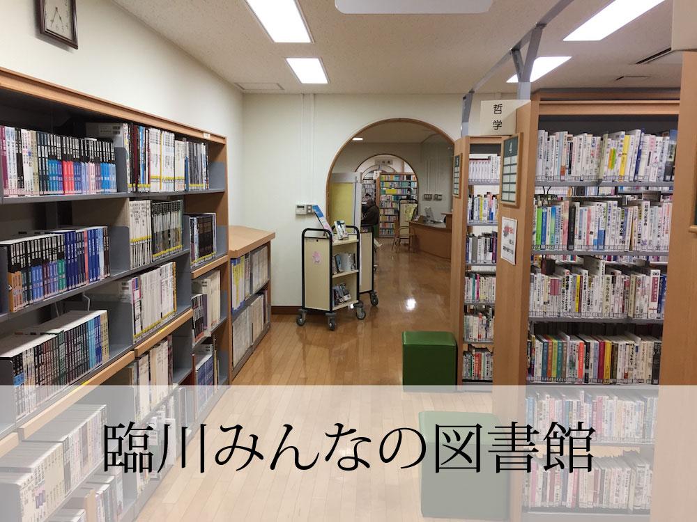 臨川みんなの図書館