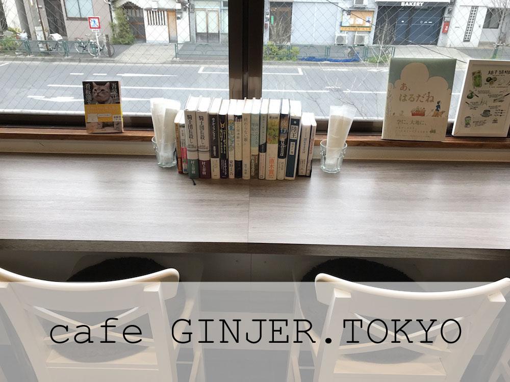 cafe GINJER.TOKYO