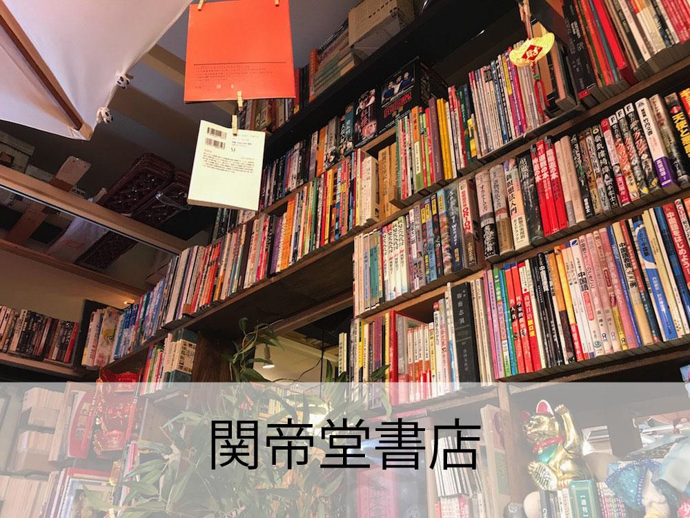 関帝堂書店