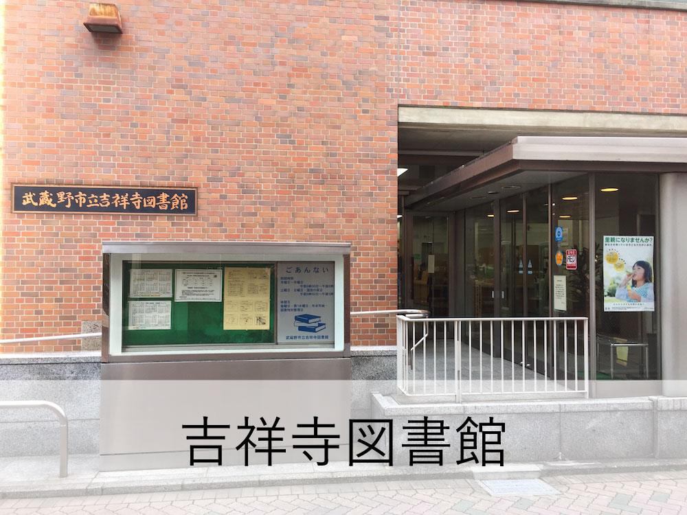 吉祥寺図書館