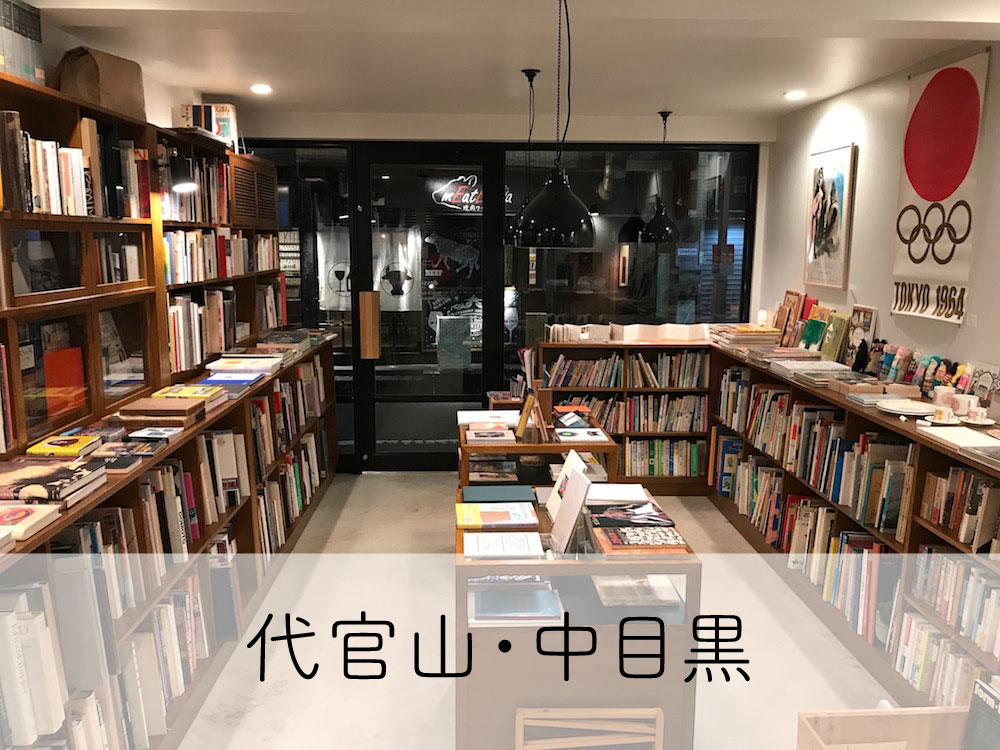 ☆代官山・中目黒