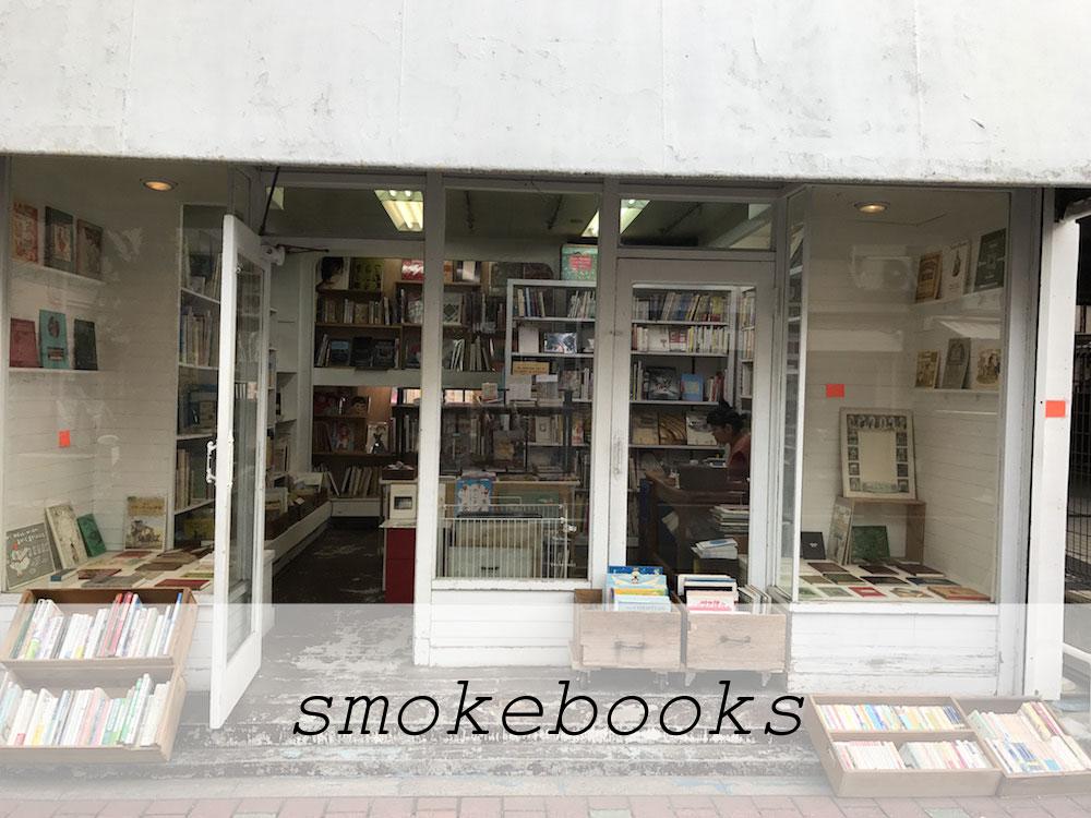 smokebooks